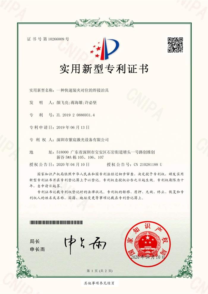快速裝夾對位的焊接治具-1-知識產權專利證書