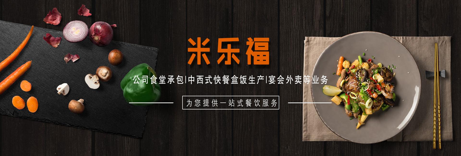 郑州食堂承包商