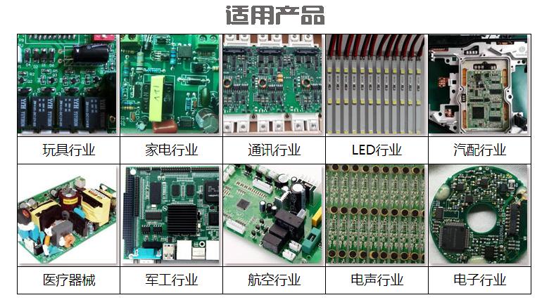 自动贴电阻激光焊接机应用产品