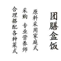 成都米乐福餐饮管理有限公司专业提供昆明团膳配送服务