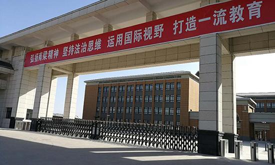 北京师范大学庆阳附属学校