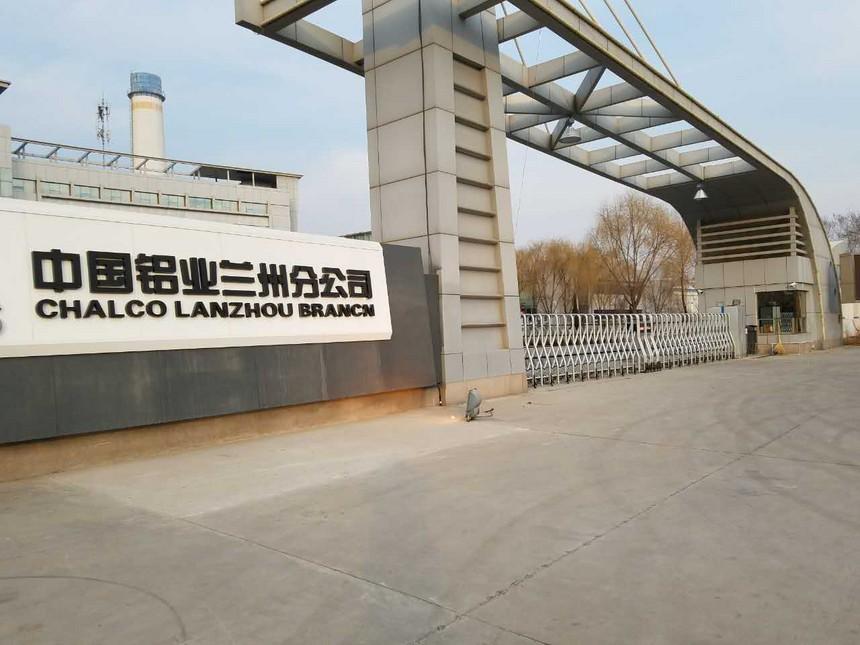 中国铝业兰州分公司