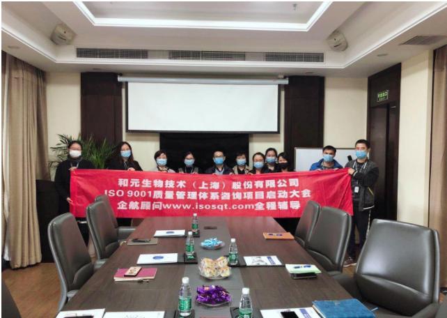 企航顧問啟動和元生物技術(上海)股份有限公司ISO9001質量管理體系咨詢項目