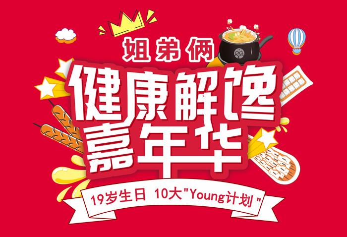 """姐弟倆19歲生日,啟動10大""""Young計劃!"""""""