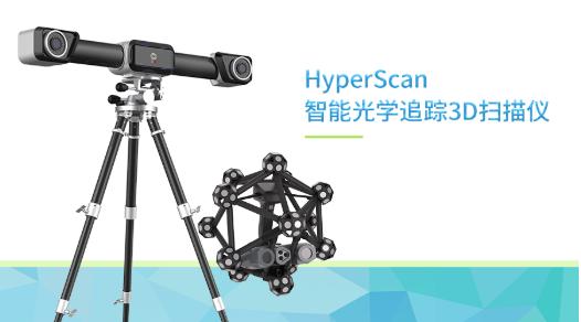 三维扫描仪在汽车模具上的应用