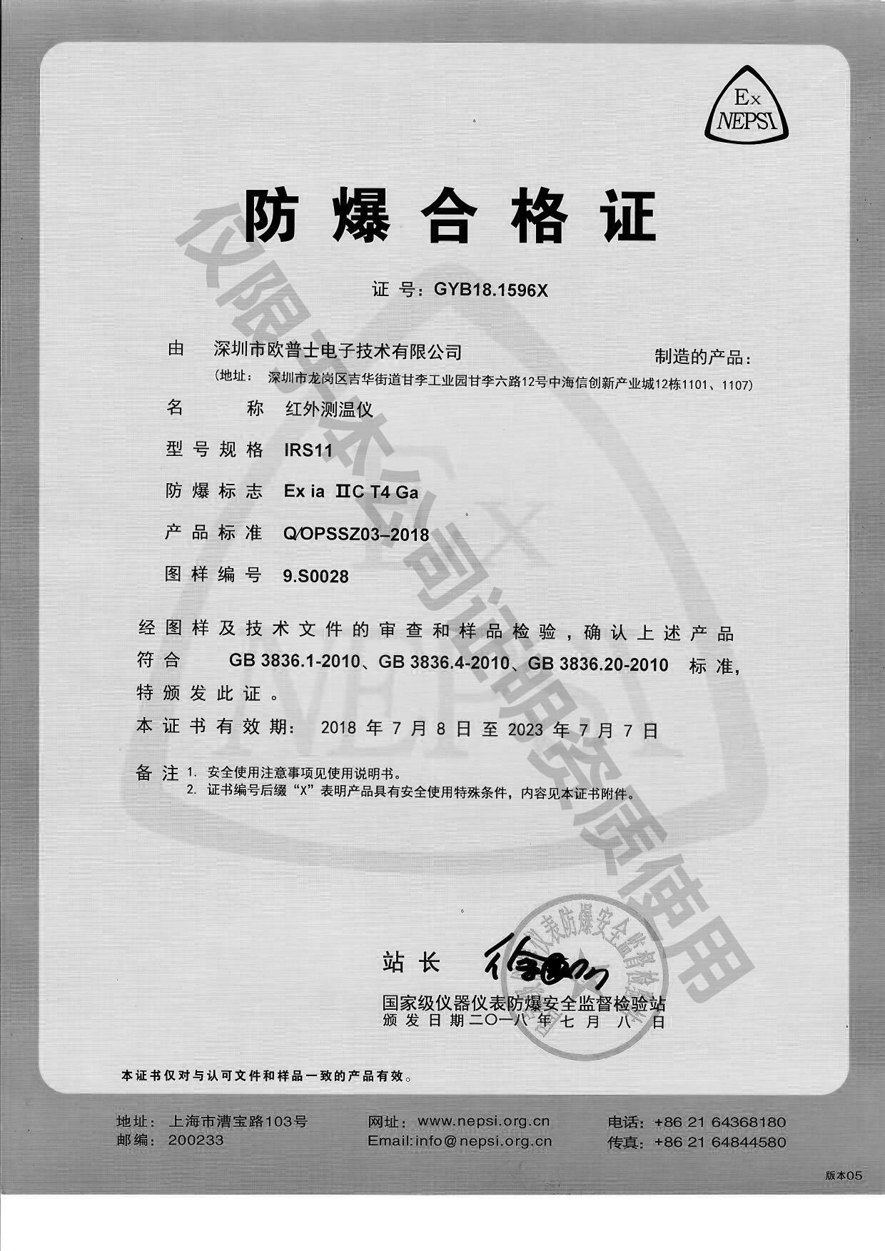 防爆测温仪证书