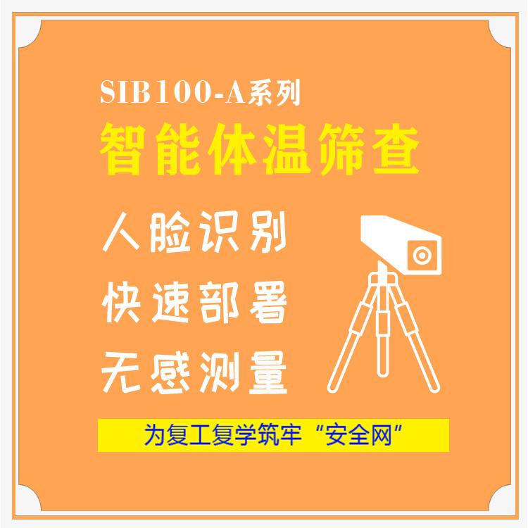 智能红外体温筛查系统SIB100-A
