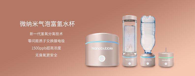 納諾巴伯氫氧分離富氫水杯