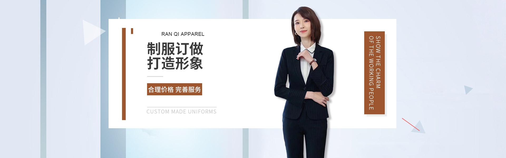 上海冉起服饰有限公司