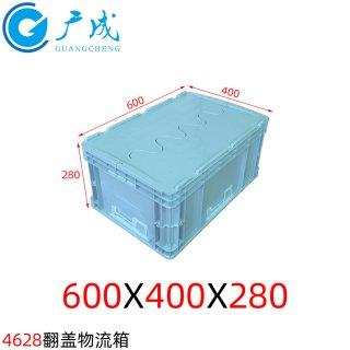 4628翻盖物流箱