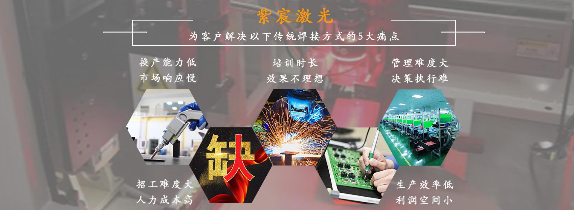 紫宸激光自動焊錫設備,為客戶解決產能煩惱