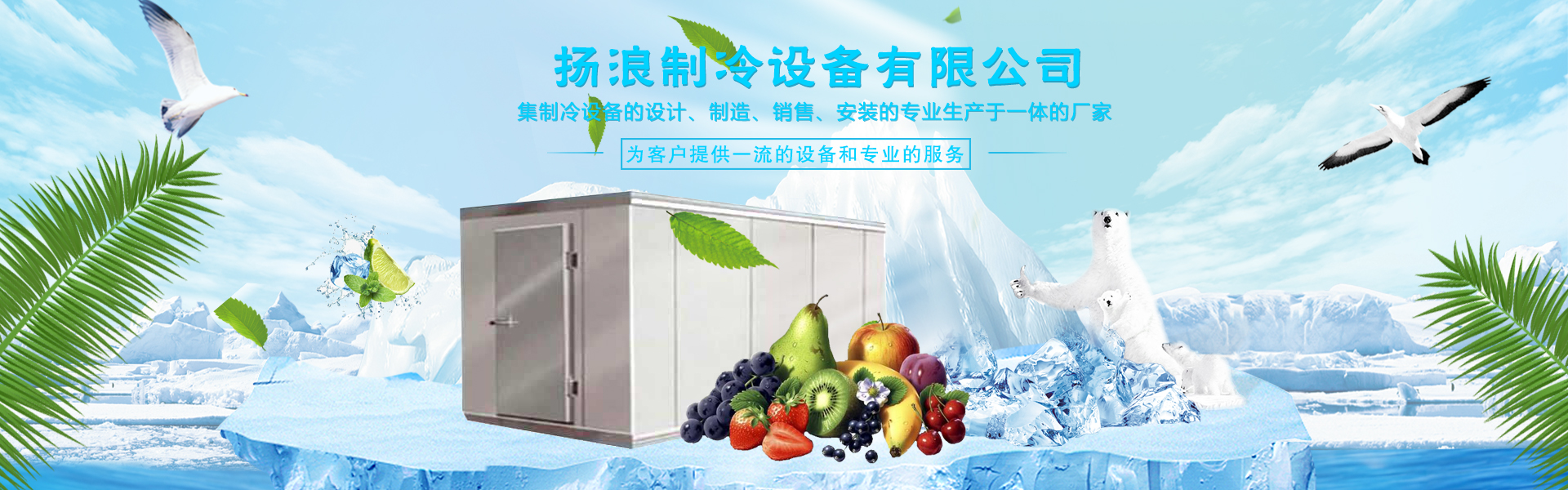 成都专业制冷设备安装