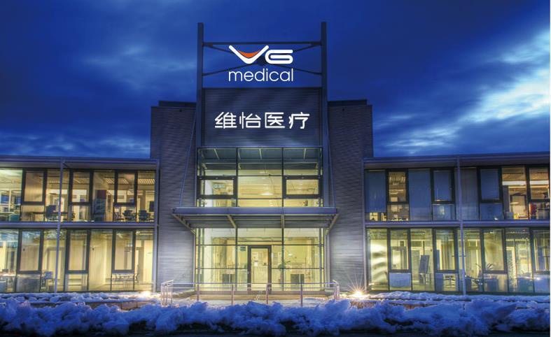 2020年1月1日,維怡醫療搬遷,啟用新工廠