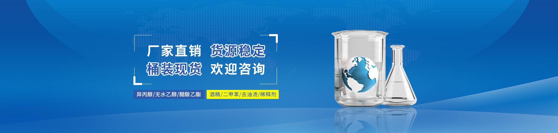 上海粤钦化工有限公司