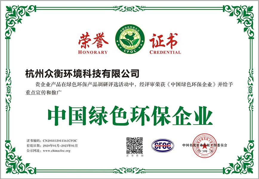 中国绿色环保企业