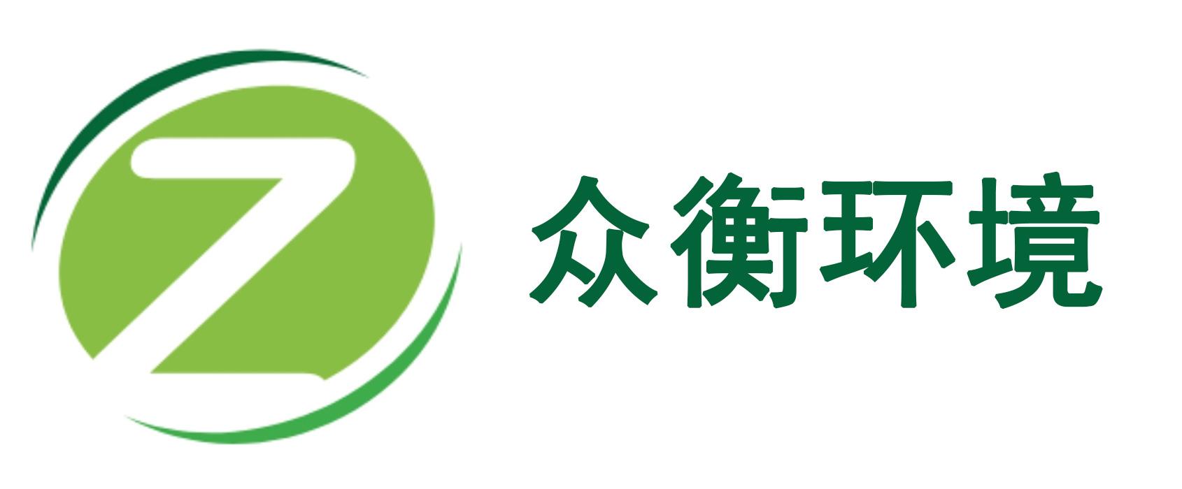 杭州众衡环境科技有限公司