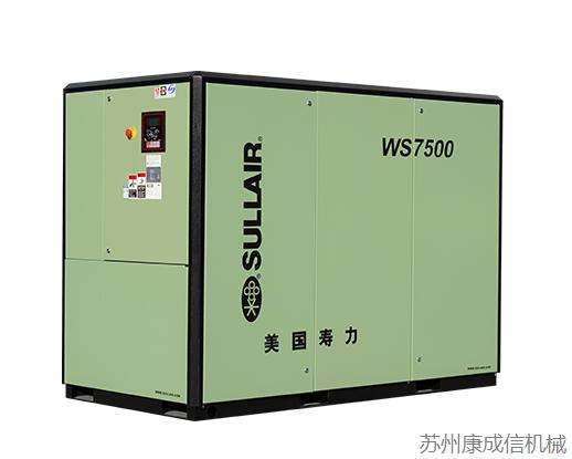寿力空压机WS04-75系列「康成信」