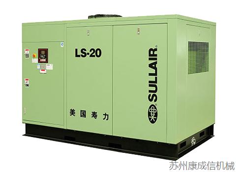 寿力空压机LS20&20S系列「康成信」