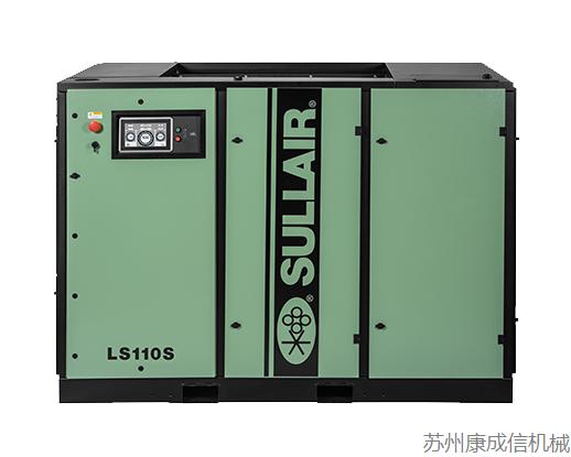 寿力空压机LS90-110系列「康成信」