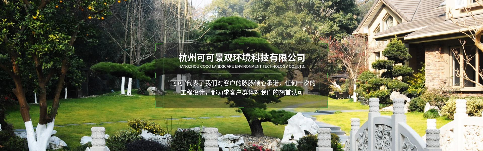 杭州可可景观环境科技有限公司