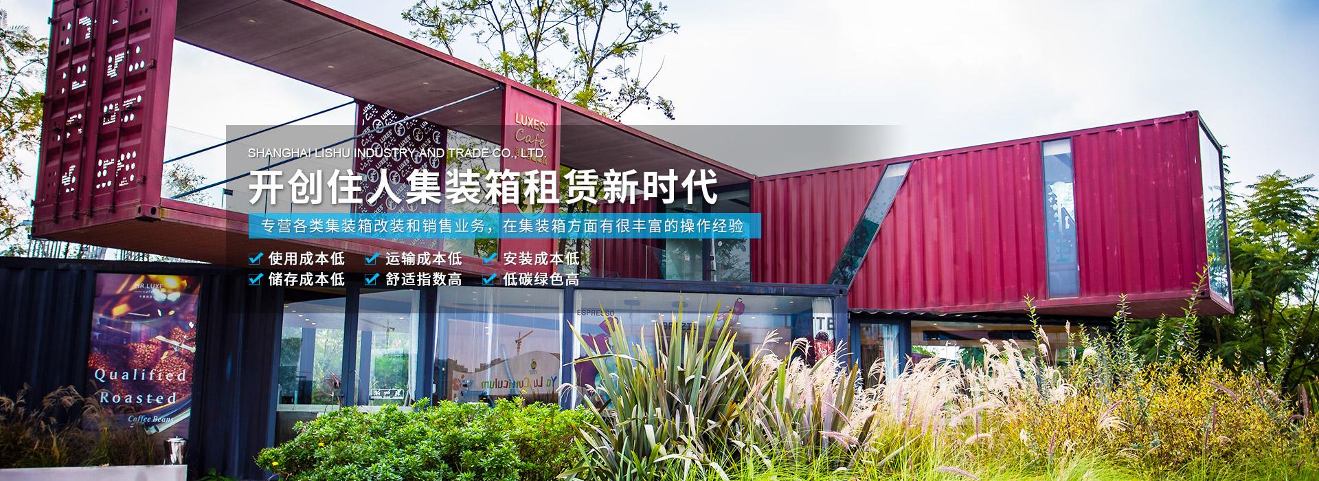 上海集装箱