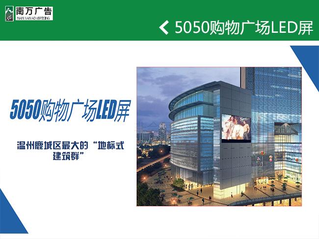 5050购物广场LED屏