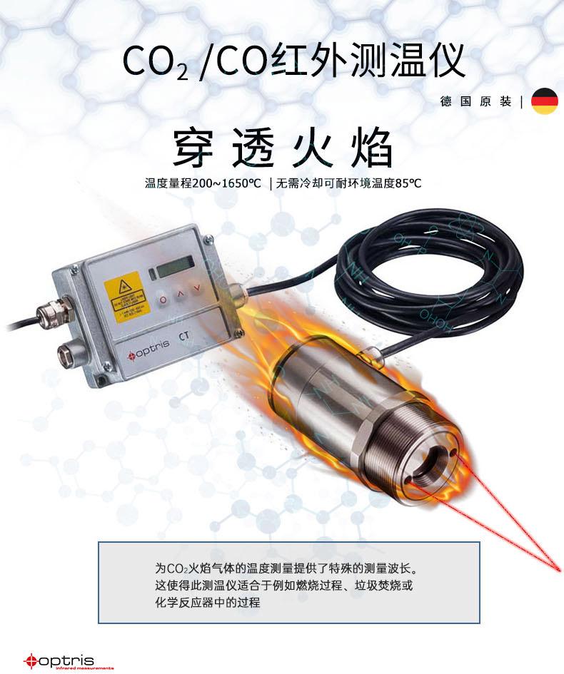 二氧化碳火焰测温仪