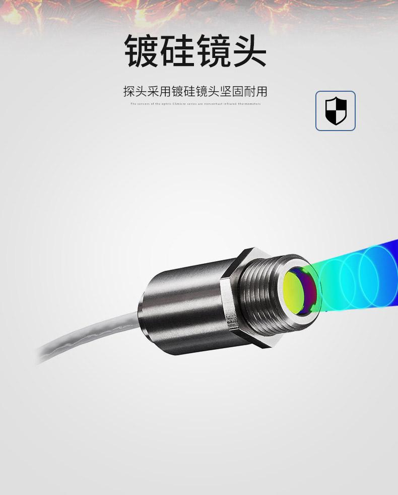 采用镀硅镜头的紧凑型红外测温仪