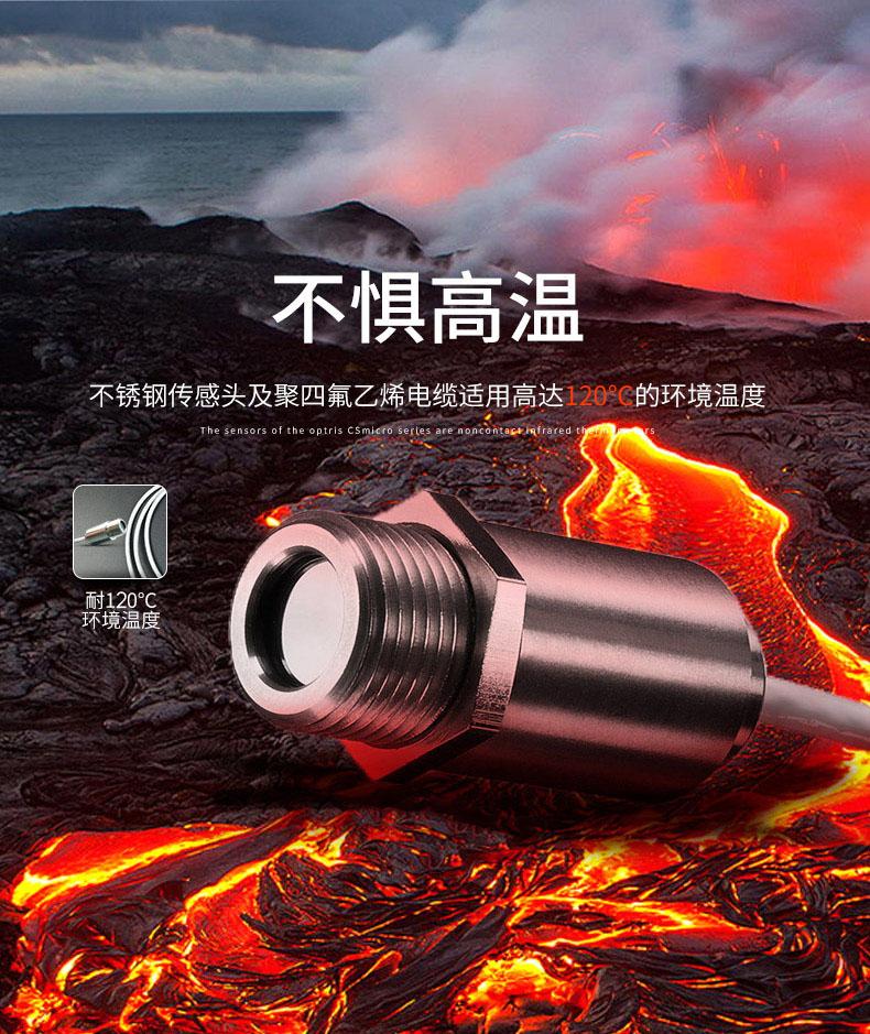 测温仪耐高温120℃