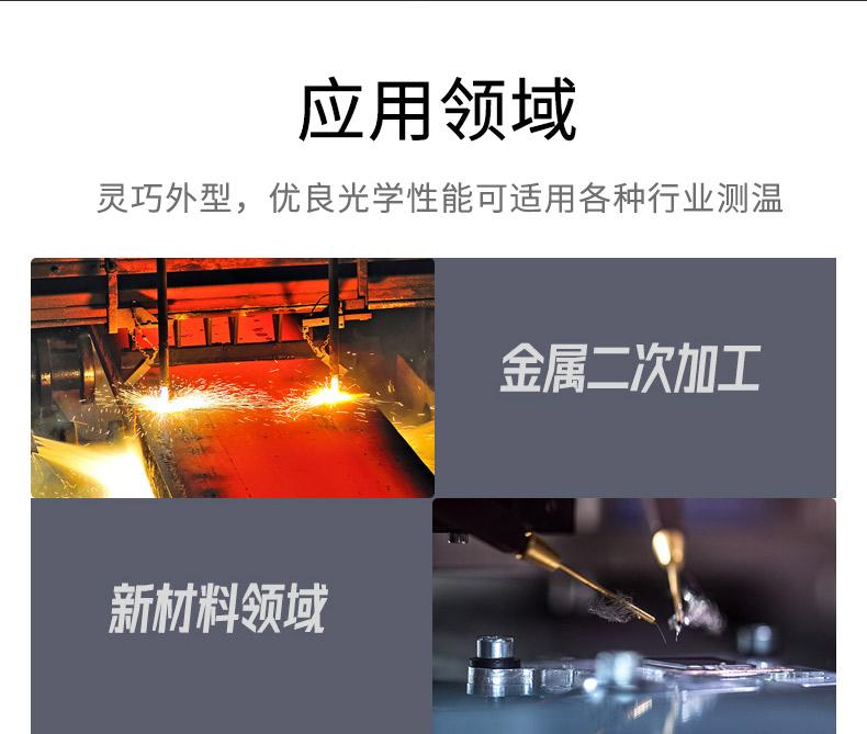 高温金属测温仪应用行业
