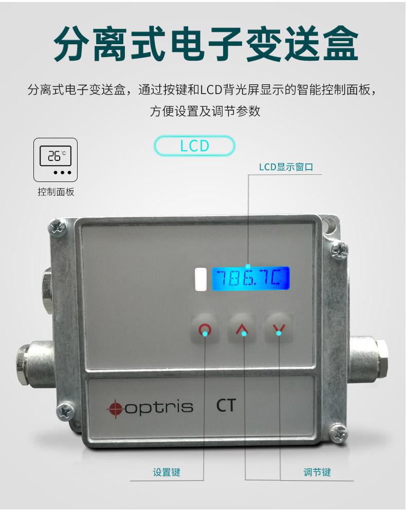 测温仪电子盒
