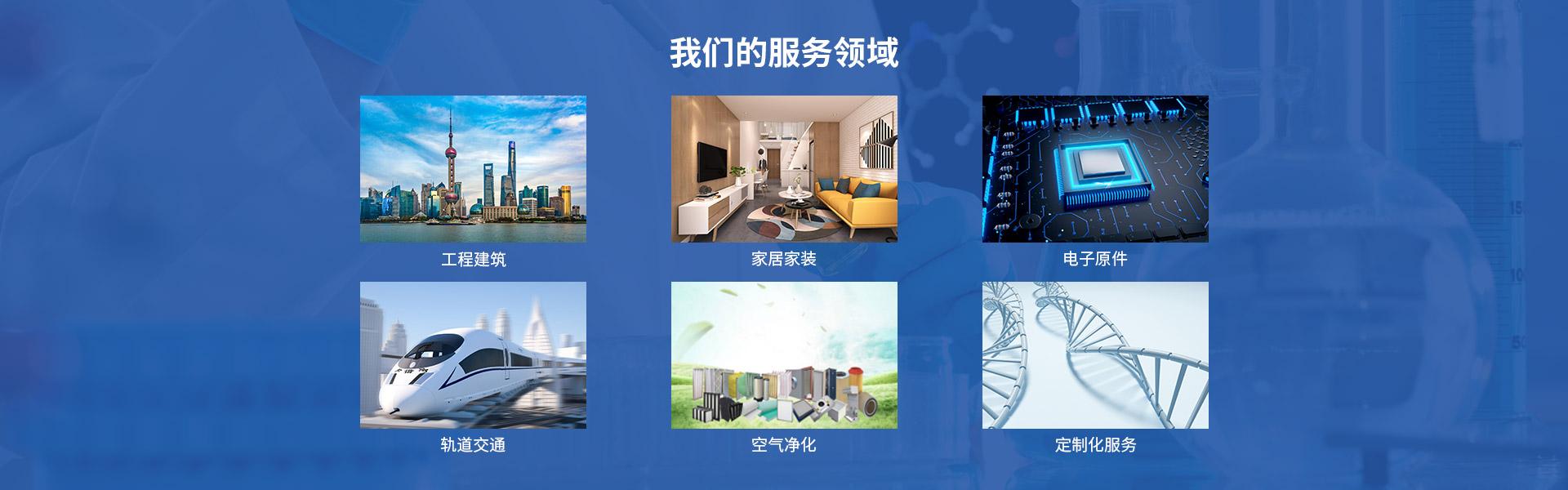 上海威固化工制品有限公司