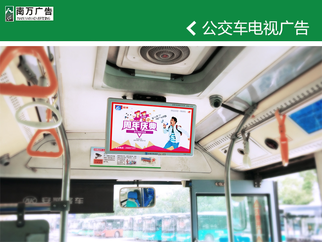 公交车电视广告
