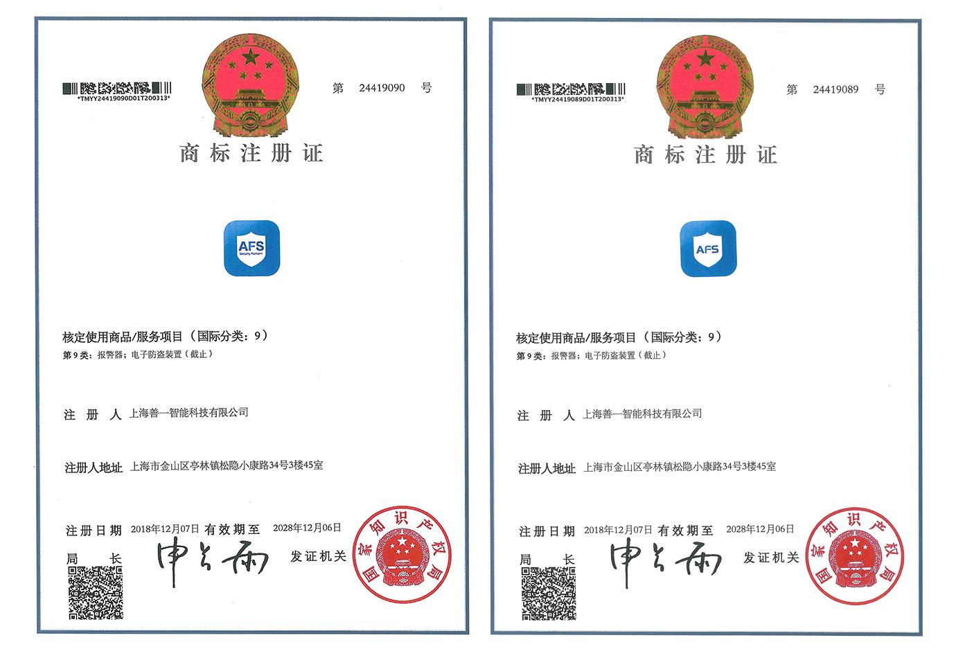 上海善一智能APP商标注册证