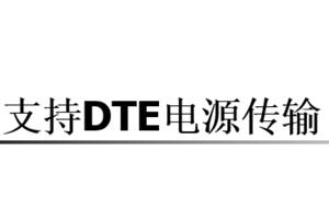 支持DTE电源传输的POE性能