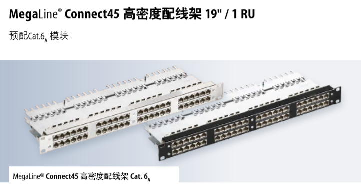 "MegaLine Connec45 19""/1U48口高密度配线架"