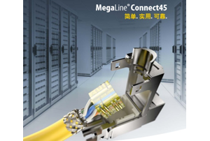 MegaLine Connec45 带有LED识别功能的模块