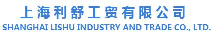 上海集装箱供应商-上海利舒工贸有限公司