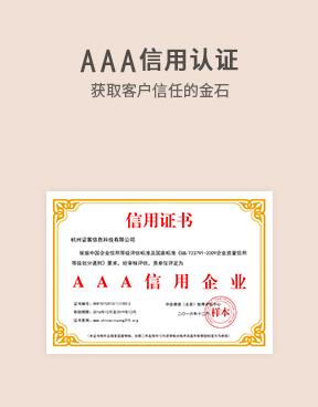 AAA信用认证就找京川证服