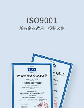 ISO9001服务认证