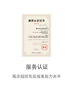 服务认证就找京川证服