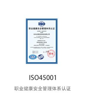 ISO45001服务认证