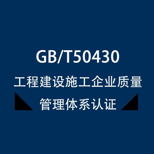点击了解更多GB/T50430认证