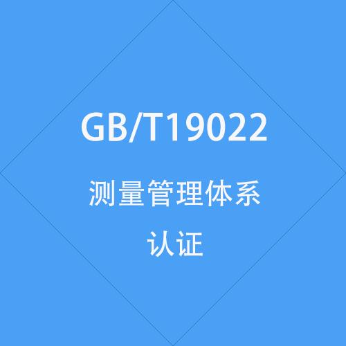 有需要质量管理体系、环境管理体系、职业健康安全管理体系、GB/T50430认证及知识产权认证服务需求的就找京川证服。
