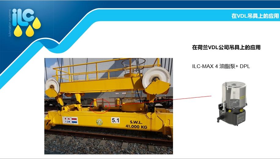 ILC润滑系统提升吊具运行效率,上海瀚尼尔与你分享