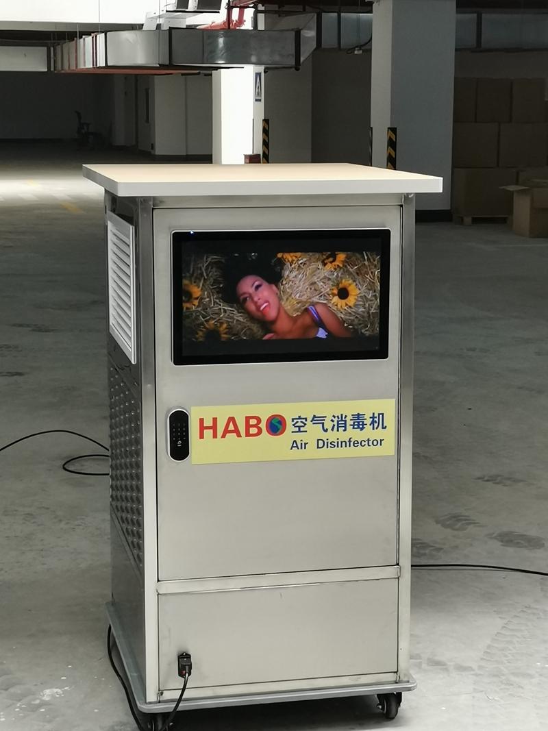 哈勃牌空气消毒机使用说明书