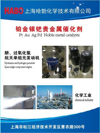 贵金属催化剂