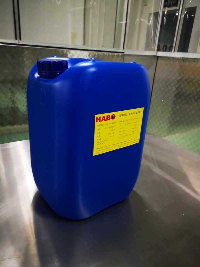 过氧化氢稳定剂