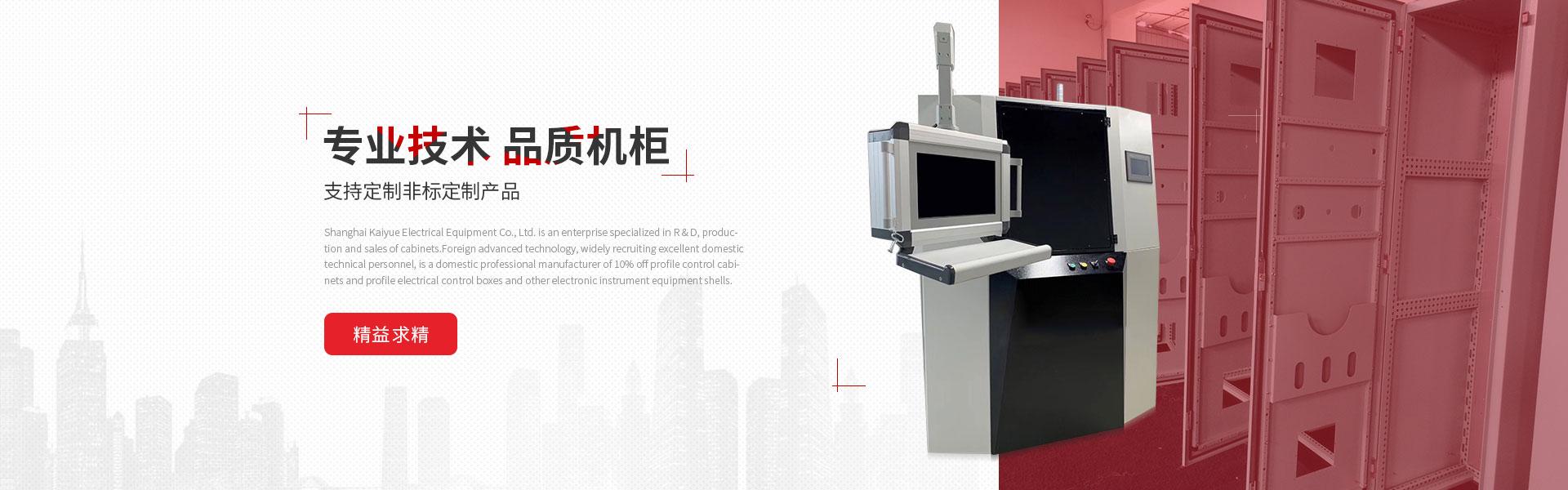 上海开跃电气设备有限公司