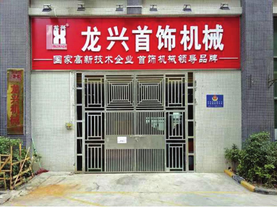 深圳公司门口